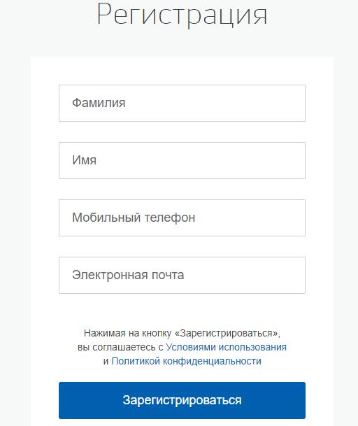 Форма регистрации в МФЦ СПб