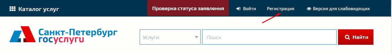 Регистрация на портале МФЦ СПб