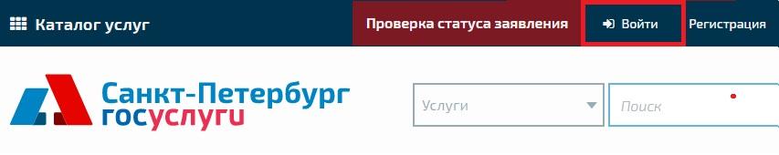 Войти в личный кабинет МФЦ в Санкт-Петербурге