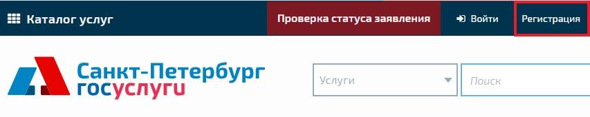 Зарегистрироваться в личном кабинете МФЦ Санкт-Петербурга