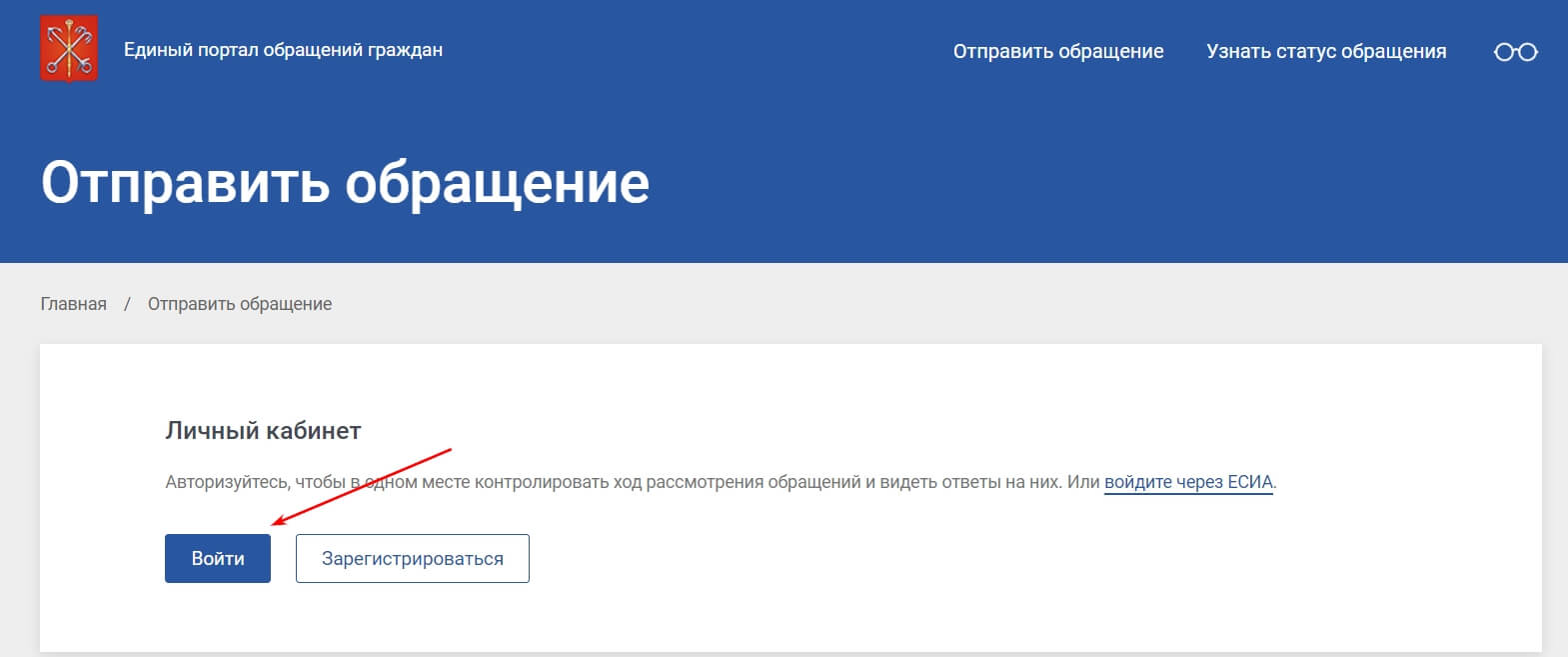 Сайт Единого портала обращений граждан