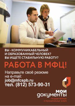 Ваканчии и работа в МФЦ СПб